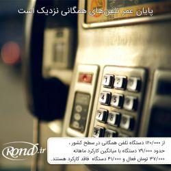 پایان عمر تلفن های همگانی نزدیک است  www.rond.ir/News/977