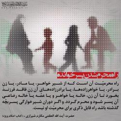 راه محرم شدن پسر خوانده | هر روز #احکام_ویژه در لنزور