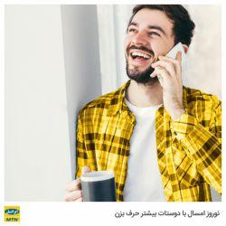 یه #پیشنهاد خوب داریم که عید بیشتر بتونی با عزیزانت صحبت کنی.  با ۱۸۰ دقیقه مکالمه تا آخر اسفند، عید امسال با هر ۵ دقیقه مکالمه، ۵۰ دقیقه بعدی رو رایگان صحبت کن.