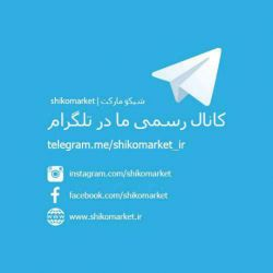 ما را در شبکه های اجتماعی دنبال کنید.  تلگرام: telegram.me/shikomarket_ir  اینستاگرام: instagram.com/shikomarket  فیس بوک: facebook.com/shikomarket  لینک فروشگاه شیکومارکت: www.shikomarket.ir