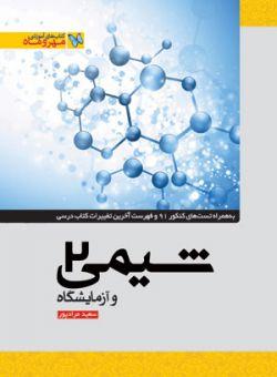 شیمی دو