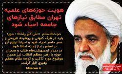 هویت حوزههای علمیه تهران مطابق نیازهای جامعه احیاء شود