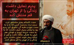 سلحشور : پدرم تمایل داشت زندگی را از تهران به قم منتقل کند