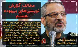 سردار غیب پرور: مخالف گزارش نویسیهای بیهوده هستم