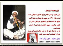 استاد شیرمحمد اسپندار دونلی نواز سنتی مشهور جهان  ... بلوچ هویت تاریخ ایران است .... # استاد شیر محمد اسپندار #شیر محمد اسپندار # دونلی نواز #بلوچ-بلوچستان