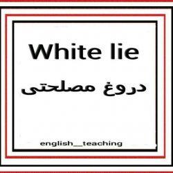 #اصطلاح #اصطلاحات #انگلیسی  #english #English