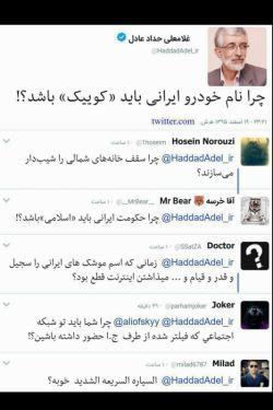 اعتراض حداد عادل به نامگذاری خودرو کوییک !  واکنش کاربران آن
