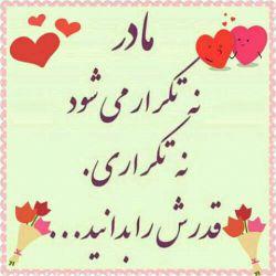 عیدی امسالم   مادر دوستت دارم خوشحالم که هستی