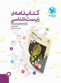 کتابنامهی زیست شناسی پیشدانشگاهی