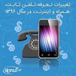 در سال ۱۳۹۶ هیچگونه افزایش قیمتی برای تعرفه تلفن های ثابت و تلفن همراه و اینترنت صورت نمی گیرد.
