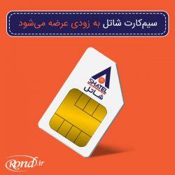 سیم کارت های اپراتور مجازی شاتل با قابلیت برقراری مکالمه ، تبادل پیامک و دسترسی به اینترنت بر پایه تکنولوژی های 3G و 4G به زودی ارائه می گردد.