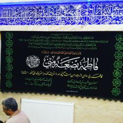 فاطمیه در شیراز