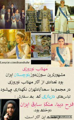 مهتاب نوروزی مشهورترینسوزندوزبلوچستان ایران بود.تعدادی از آثار مهتاب نوروزی درمجموعهٔ سعدآبادتهران نگهداری میشود. لباسهای درباری که به سفارشفرح دیبا، ملکهٔ سابق ایران در دههٔ پنجاه خورشیدی دوختهبود، از جمله این آثار است