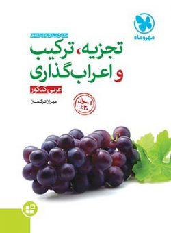 موضوعی تجزیه، ترکیب و اعرابگذاری عربی کنکور