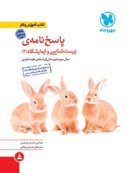 پاسخنامهی کتاب آموزش و کار زیست و آزمایشگاه (2)