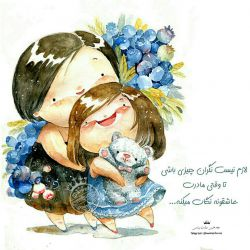 عاشقانه دوستت دارم #مادرم