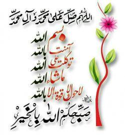 چه زیباست هر صبح قبل از خورشید به خدا سلام کنیم نام خدا را نجوا کنیم و آرام بگیریم...  بسم الله الرحمن الرحمن الرحیم  