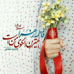 ♦️سالروز میلاد خجسته حضرت فاطمه زهرا(س)، سرور بانوان جهان، و روز زن بر همگان مبارک باد/