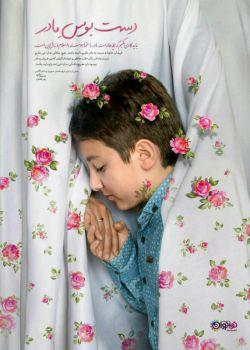 سالی که بهارش قدم فاطمه باشد... صدها برکت از کرم فاطمه باشد...  امید که یک مژده ز صدها خبر خوش... پیغام فرج در حرم فاطمه باشد .. ولادت حضرت زهرا(س) و روز مادر بر همگان مبارک باد