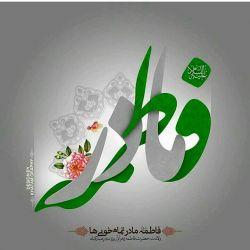ولادت با سعادت حضرت فاطمه الزهرا ،انسیه الحورا (ع) و روز مادر بر الهه های مهر سرزمینم مبارک باد
