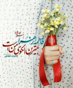 #فاطمه زهرا (س) بهترین الگوی من است . حضرت #مهدی (عج).سالروز میلاد خجسته حضرت فاطمه #زهرا(س)، سرور بانوان جهان، و روز زن بر همگان مبارک باد.