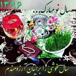 #بسم_الله_الرحمن_الرحیم ❤ سلام به همه ی دوستان ✋ سال جدید رو به همه ی شما تبریک میگم و دعا می کنم در راه آقا صاحب الزمان باشید و کارهاتون خدا پسندانه ☺❤ با شروع سال جدید به نیت چهارده معصوم ، چهارده تا صلوات عنایت بفرمائید ✅ اللهم صل علی محمد و آل محمد و عجل فرجهم ✅