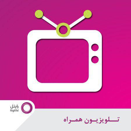 """با """"تلویزیون همراه"""" رایتل، می توانید در سفرهای نوروزی و در سراسر کشور، برنامههای تلویزیونی را ازطریق http://rightel.ir/tv تماشا کنید و هیچ برنامه ای را از دست ندهید.   نوروزتان پیروز"""