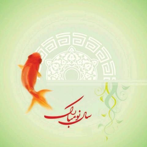 اجتماعی سنتی ایرانی