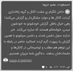 «مسعود»، عضو جبهه: ⬅ داخل تلگرام ی مشت کانال و گروه راهاندازی کردند، کانال ها و موارد مشکلدار رو گزارش میکنند! زهی خیال باطل. گزارش خودشونو به خودشون میدن، خوشحالم هستند که مبارزه میکنند. خبر ندارند مچل دشمن شدند و دشمن سرشونو با همین گزارش یا ریپورت گرم کرده. استاتید حاضر در رابطه با این توهم هم مطلب و توضیحاتی در کانالها و جلساتشان بدهند. دعاگوی شما عزیزان هستیم...