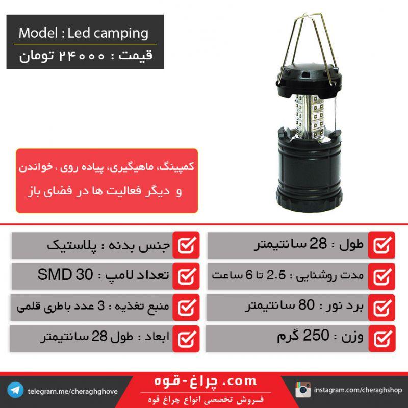 برای خرید آنلاین این چراغ قوه کافیست به سایت چراغ قوه مراجعه نمایید www.cheragh-ghove.com
