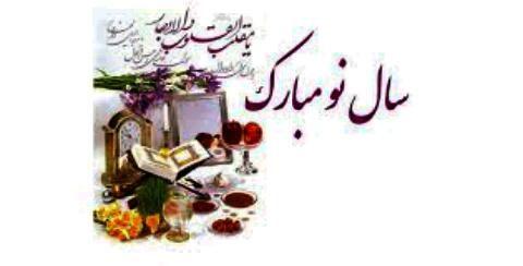 عیدتون مبارک  ایشالا بهترین سال عمرتونو داشته باشید .دوستای خوبم  خوشبختی و سلامتی براتون ارزودارم