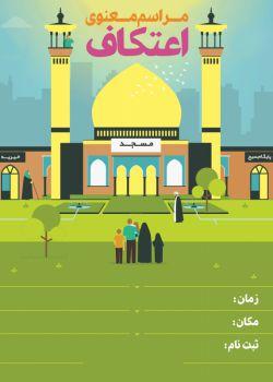 پوستر اعتکاف  #اعتکاف #پوستر دانلود سایز اصلی و قابل چاپ :  http://hadigraphic.blog.ir/post/پوستر-اعتکاف-گرافیکی-طراحی-طرح