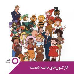 """خاطرات خوش گذشته را با کارتونهای دهه شصت، زنده کنید.  شما می توانید جهت تماشای مجموعه کارتون های خاطره انگیز """"دهه شصت"""" به http://rightel.ir/dahe60 مراجعه نمایید."""