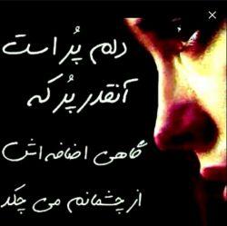 :-(  دلم گرفته