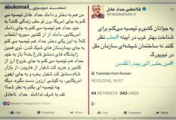 جواب کوبنده سردارمحمدموسوی معروف ب ابوکمیل،درپاسخ ب پست اقای حدادعادل دریوتوب...واقعاجالبه پیشنهادمیدم بخونید