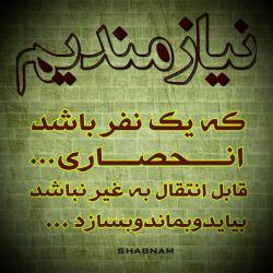 #به_رسم_دوستی_دستی_بگیریم