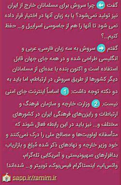 سروش به سه زبان فارسی، عربی و انگلیسی طراحی شده و در همه جای جهان قابل استفاده است و اکنون بنده با عدهای از مسلمانان دیگر کشورها از طریق سروش در ارتباطم، اما...