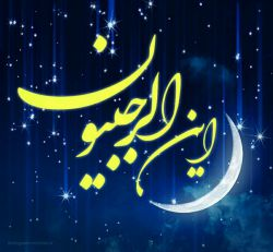 . یامَن یُعطی الکثیرَ بِالقَلیل... فرداشب، شب اول ماه باعظمت رجب است و  شب جمعه هم لیلةالرغائب، پیشاپیش حلول این ماه پربرکت رو خدمت شما تبریک عرض می کنم و از شما التماس دعا دارم.  استفاده از طرح بلامانع است. . #رجب #ماه_رجب #این_الرجبیون #خدا #اللّه #اسلام #نوروز #عید #بندگی #نماز #روزه #مسجد #ایمان #تقوا