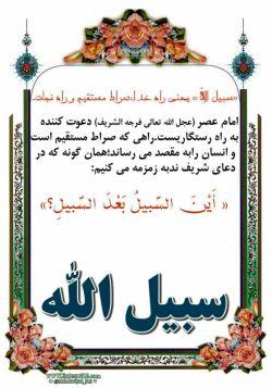 #هفته_نامه_مهدویت_شماره_51  ---------------- #اسامی_و_القاب_حضرت