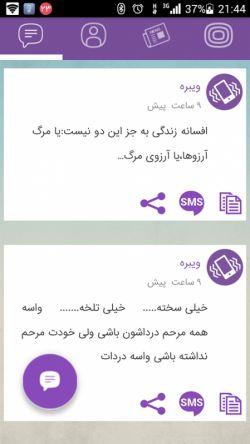 پیامهای جدید و  آنلاین ویبره http://iranapps.ir/app/ir.farsroom
