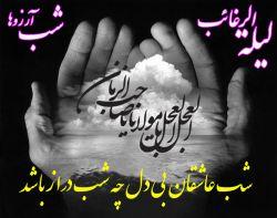 التماس دعا  وبهترین  آرزو ها برای همه التماس دعا ظهو ر                      تا الان مسافرت بودیم تازه رسیدم  :)))
