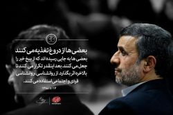 #احمدی_نژاد