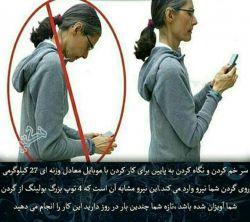 مواظب مهره های گردنتون باشید