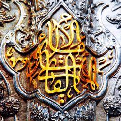 السلام علیكم یا اولیاء الله و احبائه
