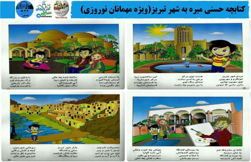 کتابچه سفر حسنی به تبریز