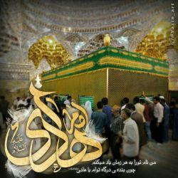 شهادت امام هادی به همه بچه شیعه ها تسلیت