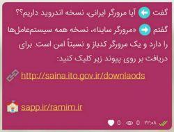 «مرورگر ساینا»، نسخه همه سیستمعاملها را دارد و یک مرورگر کدباز و نسبتاً امن است. برای دریافت بر روی پیوند زیر کلیک کنید:  http://saina.ito.gov.ir/downlaods