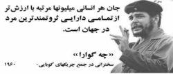 امام حسین علیه السلام:اگر دین نداری آزاده باش  نمونه این سخن چه گوارا کمونیست هست که نماد آمریکاستیزی و ظلم ستیزی بوده و هست #چگوارا