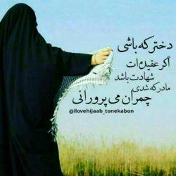 اللهم الرزقناشهادت فی سبیلک♥