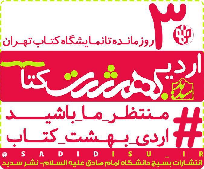 ...اخبار و اطلاعیه های #نشر_سدید پیرامون #نمایشگاه_کتاب_تهران را دنبال نمائید